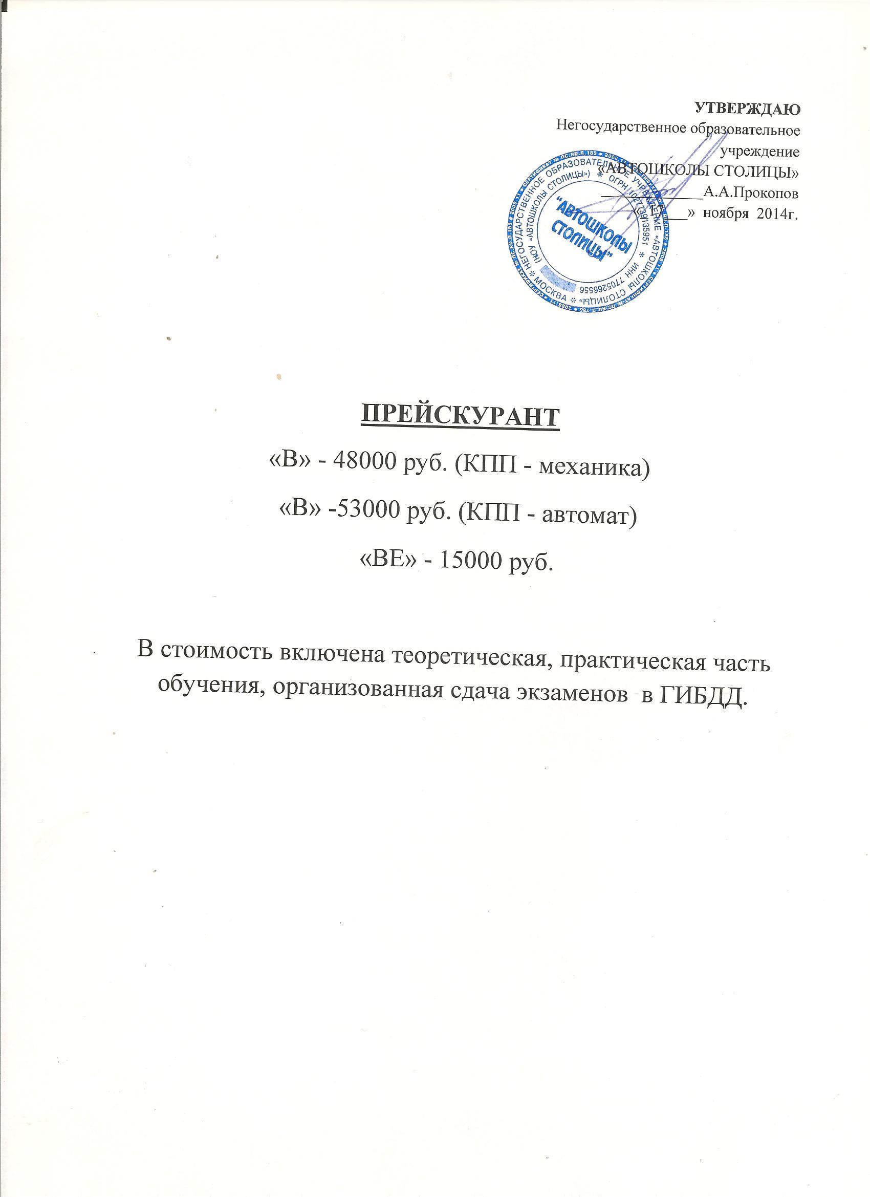 образец договора на устройство асфальтобетонного покрытия